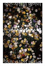도서 이미지 - 죽은 자들의 메아리