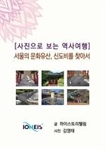도서 이미지 - [사진으로 보는 역사여행] 서울의 문화유산, 신도비를 찾아서