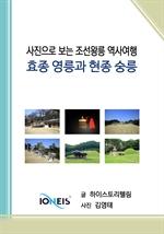 도서 이미지 - [사진으로 보는 조선왕릉 역사여행] 효종 영릉과 현종 숭릉