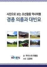 도서 이미지 - [사진으로 보는 조선왕릉 역사여행] 경종 의릉과 대빈묘