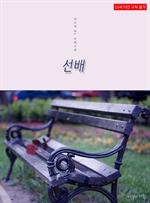도서 이미지 - [BL] 선배