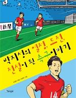 도서 이미지 - 박지성의 열정, 도전, 전설이 된 축구이야기