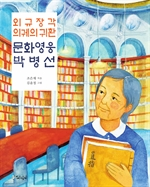 도서 이미지 - 외규장각 의궤의 귀환 문화영웅 박병선