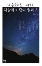 도서 이미지 - 내 손글씨로 느껴보는 하늘과 바람과 별과 시