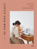도서 이미지 - 코코지니의 친절한 재봉틀 교실