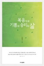 도서 이미지 - 복음으로 기쁨과 승리의 삶