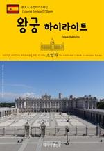 도서 이미지 - 원코스 유럽107 스페인 왕궁 하이라이트 서유럽을 여행하는 히치하이커를 위한 안내서