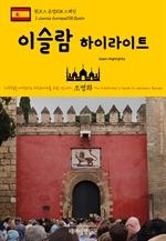 도서 이미지 - 원코스 유럽108 스페인 이슬람 하이라이트 서유럽을 여행하는 히치하이커를 위한 안내서