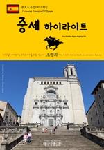도서 이미지 - 원코스 유럽109 스페인 중세 하이라이트 서유럽을 여행하는 히치하이커를 위한 안내서