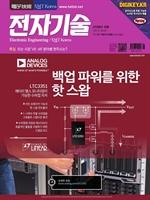 도서 이미지 - 전자기술_2018년 8월호