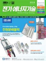 도서 이미지 - 전기 · 에너지기술_2018년 8월호