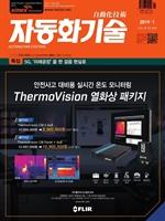 도서 이미지 - 자동화기술_2019년 1월호