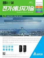 도서 이미지 - 전기 · 에너지기술_2019년 1월호