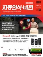 도서 이미지 - 자동인식비전_2019년 1월호