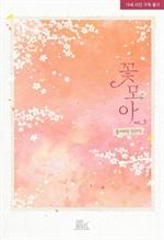 도서 이미지 - [BL] 꽃모아