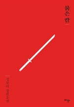 도서 이미지 - 붉은 칼