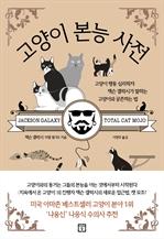 도서 이미지 - 고양이 본능 사전