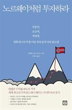 도서 이미지 - 노르웨이처럼 투자하라
