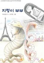 도서 이미지 - 지렁이 부부