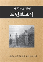도서 이미지 - 제주4.3진실 도민보고서
