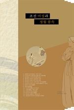 도서 이미지 - 조선 여성과 정월 풍속
