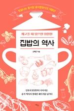 도서 이미지 - 배고플 때 읽으면 위험한 집밥의 역사
