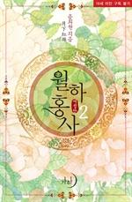 도서 이미지 - 월하홍사 (개정판)