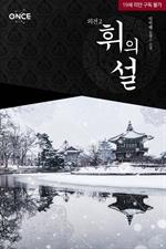 도서 이미지 - 휘의 설