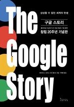 도서 이미지 - 구글 스토리