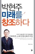 도서 이미지 - 박현주, 미래를 창조하다