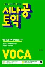 도서 이미지 - 시나공 토익 VOCA(2018)