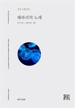 도서 이미지 - 해파리의 노래