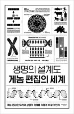 도서 이미지 - 생명의 설계도 게놈 편집의 세계