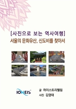 도서 이미지 - [오디오북] [사진으로 보는 역사여행] 서울의 문화유산, 신도비를 찾아서