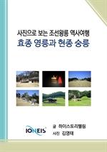 도서 이미지 - [오디오북] [사진으로 보는 조선왕릉 역사여행] 효종 영릉과 현종 숭릉