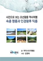 도서 이미지 - [오디오북] [사진으로 보는 조선왕릉 역사여행] 숙종 명릉과 인경왕후 익릉