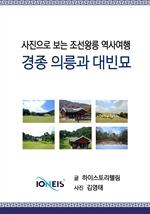 도서 이미지 - [오디오북] [사진으로 보는 조선왕릉 역사여행] 경종 의릉과 대빈묘