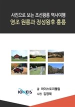 도서 이미지 - [오디오북] [사진으로 보는 조선왕릉 역사여행] 영조 원릉과 정성왕후 홍릉