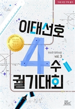 도서 이미지 - 이태선호 사수 궐기대회