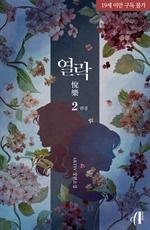 도서 이미지 - [GL] 열락 (悅樂)