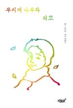 도서 이미지 - 무지개 나무와 리꼬