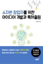 도서 이미지 - 소자본 창업자를 위한 아이디어 개발과 특허출원