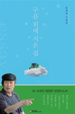도서 이미지 - 구름 위에 지은 집
