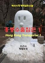 도서 이미지 - 홍콩수출짐꾼 1