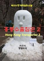 도서 이미지 - 홍콩수출짐꾼 2