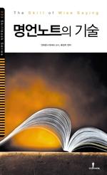 도서 이미지 - 명언노트의 기술
