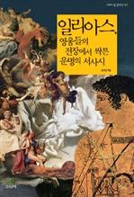 도서 이미지 - 일리아스, 영웅들의 전장에서 싹튼 운명의 서사시