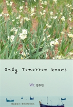 도서 이미지 - only tomorrow knows