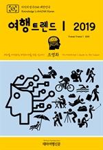 도서 이미지 - 지식의 방주045 대한민국 여행트렌드Ⅰ 2019 미래를 여행하는 히치하이커를 위한 안내서