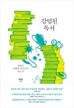 도서 이미지 - 감염된 독서